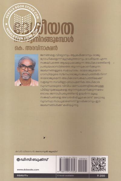 back image of Deseeyatha Nayattinirangumbol