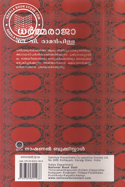 back image of Dharmaraja