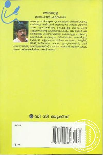 back image of Drackula - poems -