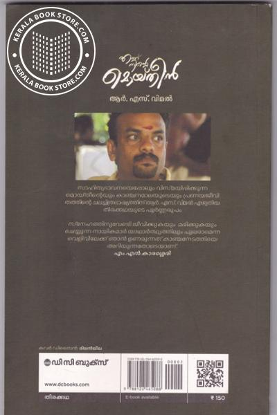 back image of Ennu Ninte Moideen