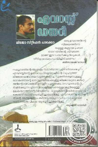 back image of Everest Diary