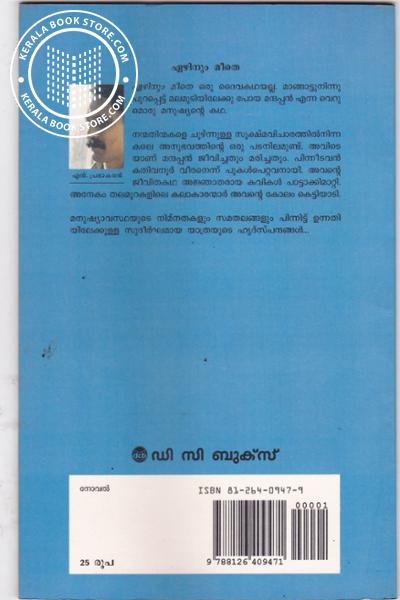 back image of Ezhinum Meethe