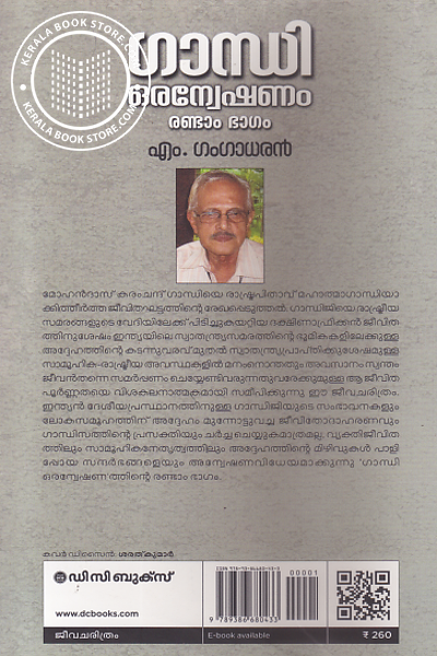 back image of Gandhi Oranweshnam Part - 2