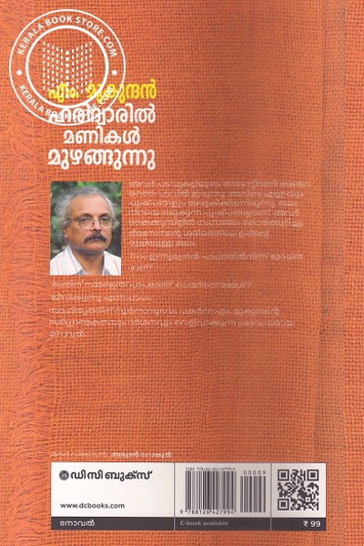 back image of Haridraril Manikal Muzhangunnu