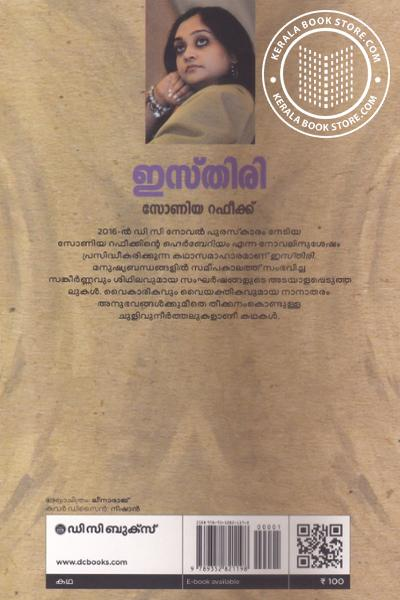 back image of Isthiri