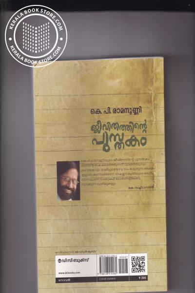 back image of Jeevithathinte Pusthakam