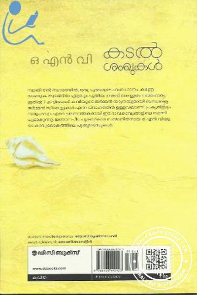 back image of Kadal Samghukal