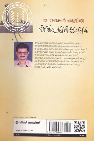 back image of Kalppanikkaran