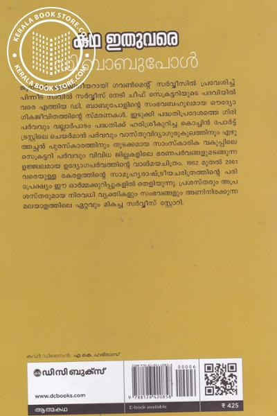 back image of Katha Ithuvare