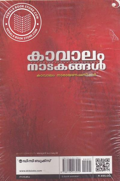 back image of Kavalam Nadakangal