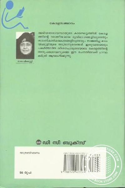 back image of Keralasancharam