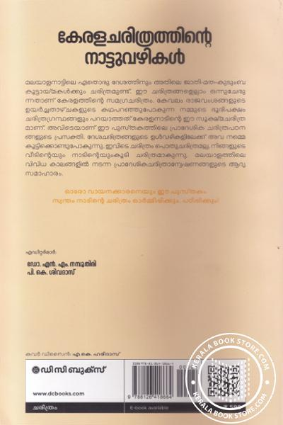 back image of Keralathinte Nattuvazikal