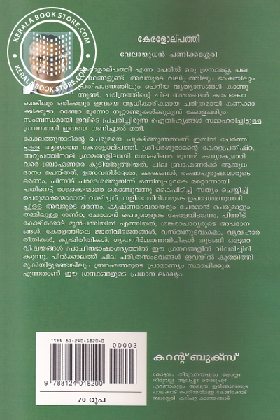 back image of Keralolpathy