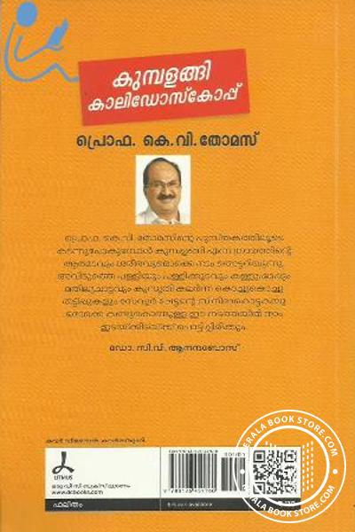 back image of Kumbalangi Kaleidoscope