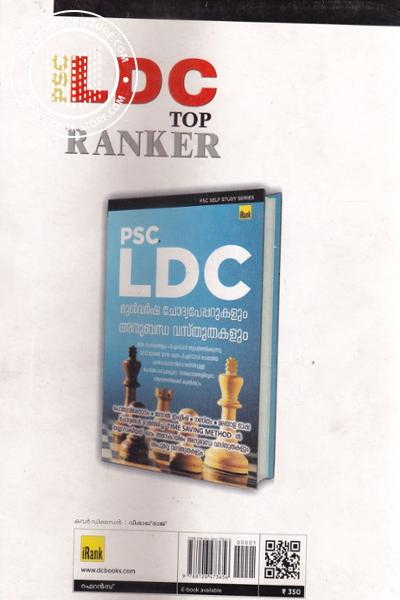 back image of LDC Top Ranker