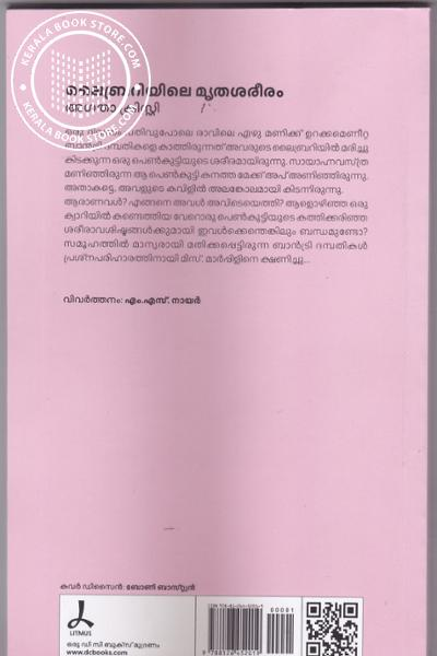 back image of Libraryyile Mruthasareeram