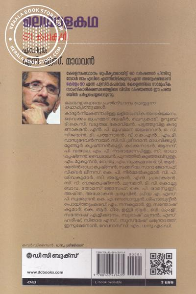 back image of Malayala Katha