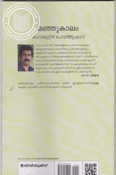 back image of Manjukalam
