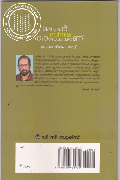 back image of Marichavar Cinema Kanukayanu
