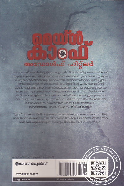 back image of Mein Kampf