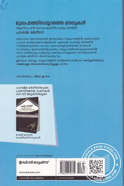 back image of Mukhapada thinappurathe Nerukal