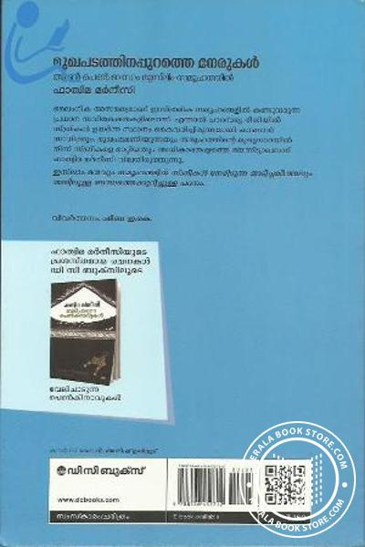 back image of Mukhapadathinappurathe Nerukal