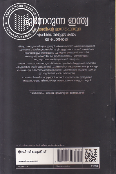back image of Munnerunna India Mattathinte Manifesto
