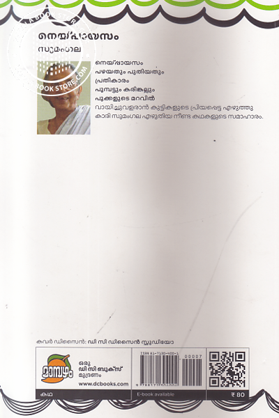 back image of Neippayasam