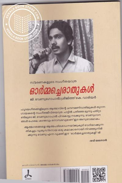 back image of Orma Cherathukal