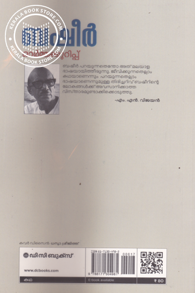 back image of Ormmakkurippu