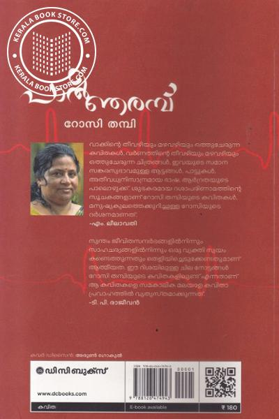back image of Palnjarambu