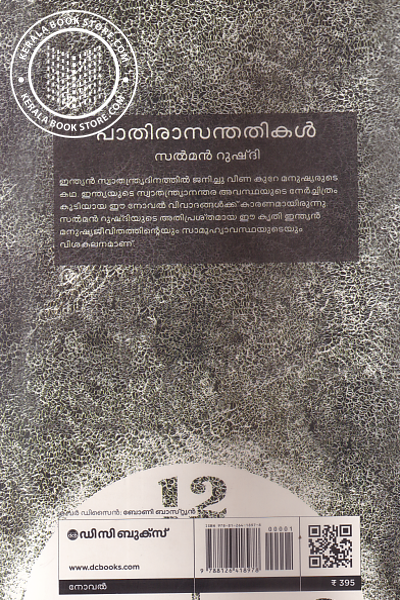 back image of Pathirasanthathikal