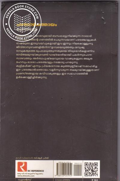 back image of Pazhamozhippathayam