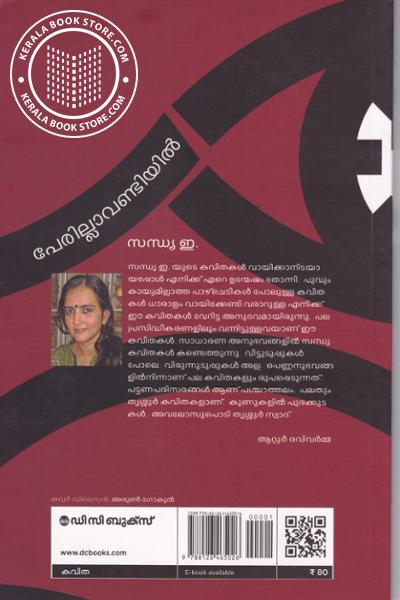 back image of Perillavandiyil
