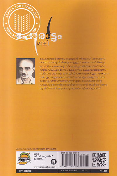 back image of Porattam