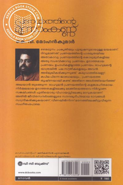 back image of Pranayathinte Moonnamkannu