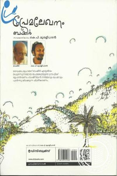 back image of Premalekhanam - graphic novel -