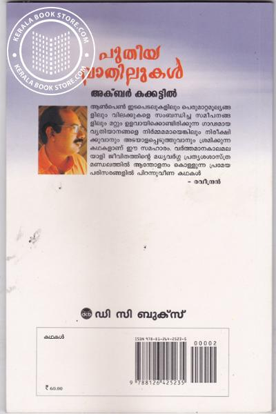 back image of Puthiya Vathilukal