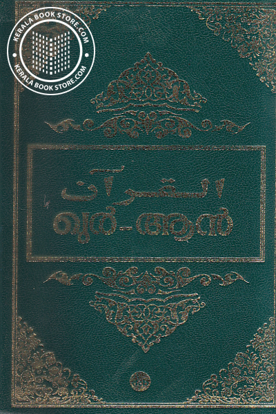 back image of Qur-Aan