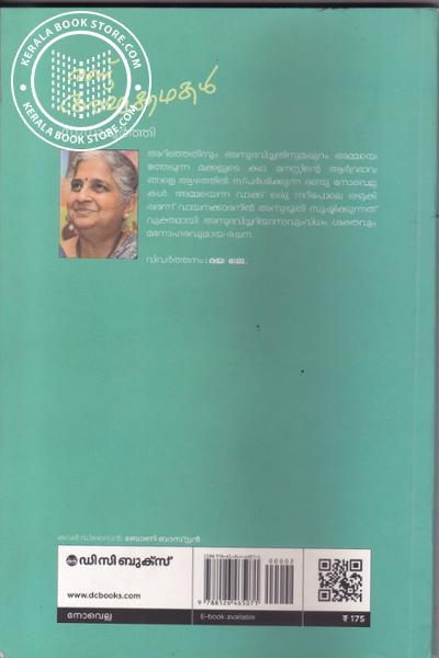 back image of Randu Ammkkathakal