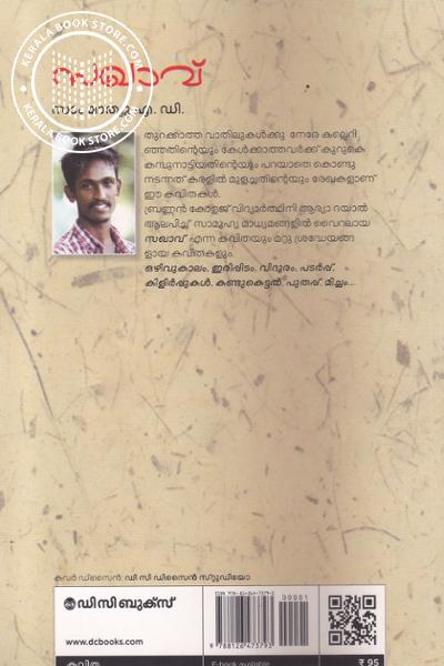 back image of Sakhavu