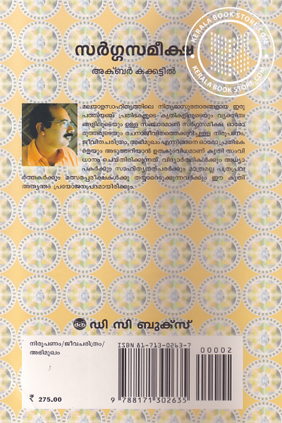 back image of Sargasameekha