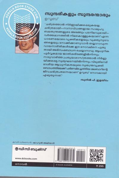 back image of Sundarikalum Sundaranmarum