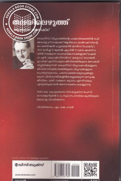 back image of Thalayilezhuthu