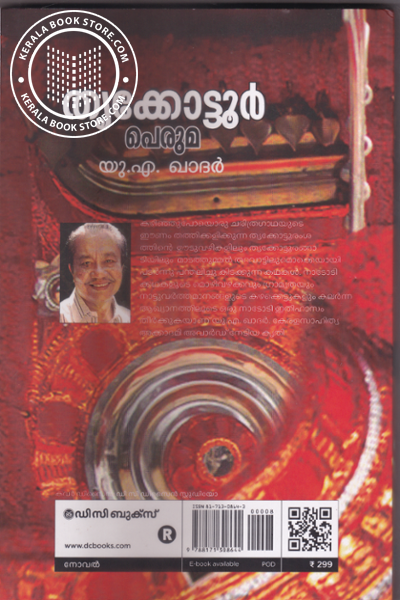 back image of Thrikottoor Peruma