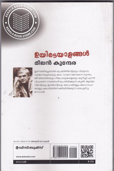 back image of Uyiratayalangal