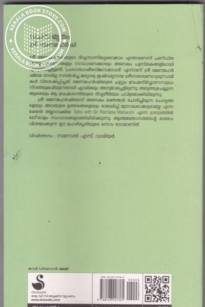 back image of Vachanamrutham