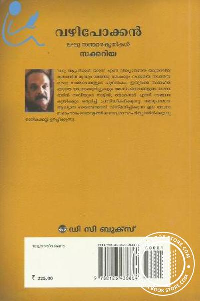 back image of Vazhipokkan