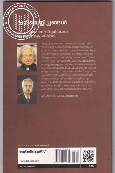 back image of Vazhivelichangal