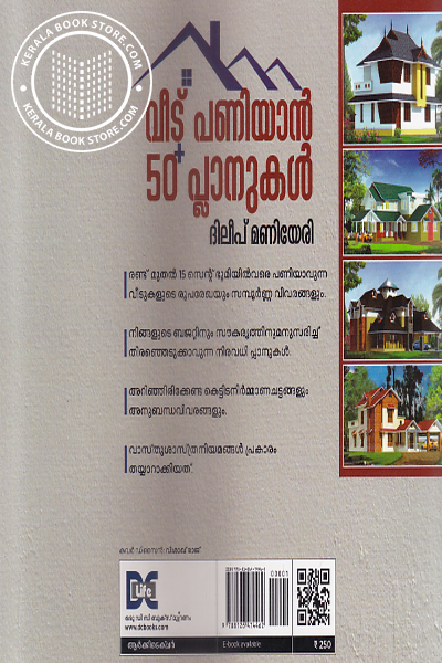 back image of Veedu Paniyan 50 and Planukal